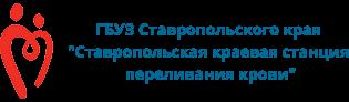 Ставропольская краевая станция переливания крови