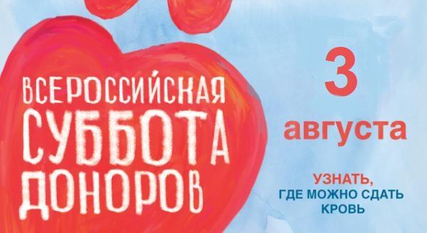 Всероссийская акция «Суббота доноров»