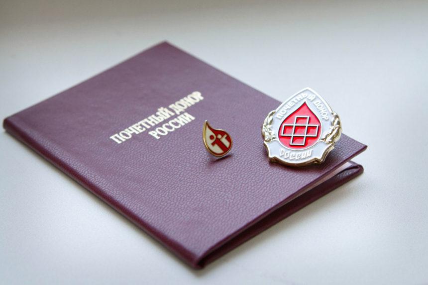 Внимание!! Прием документов на присвоение звания «Почетный донор Росии»