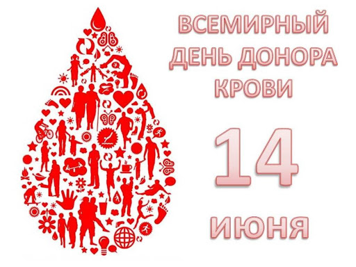 Всемирный день донора в Буденновске!