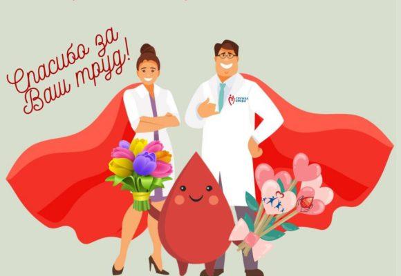 Поздравляем с днем трансфузиолога!