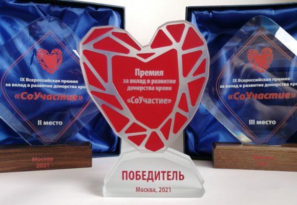 IX Всероссийская премия за вклад в развитие донорства крови «СоУчастие»