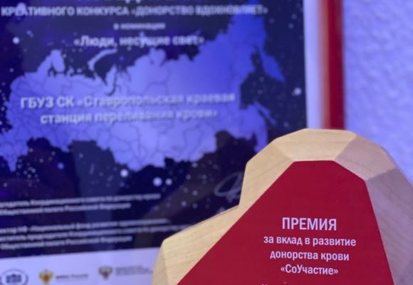 Итоги IX Всероссийской премии за вклад в развитие донорства крови «СоУчастие»