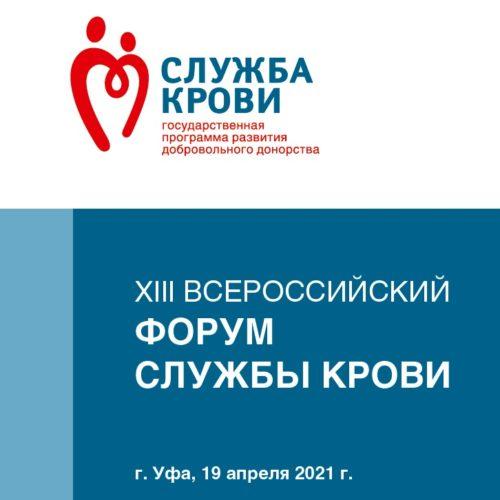 XIII Всероссийский форум службы крови